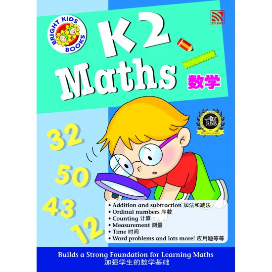 Bright Kids Books - K2 Maths (BI-BC)