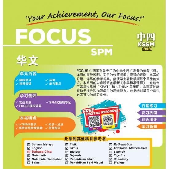 Focus KSSM 2020 Bahasa Cina Tg 4