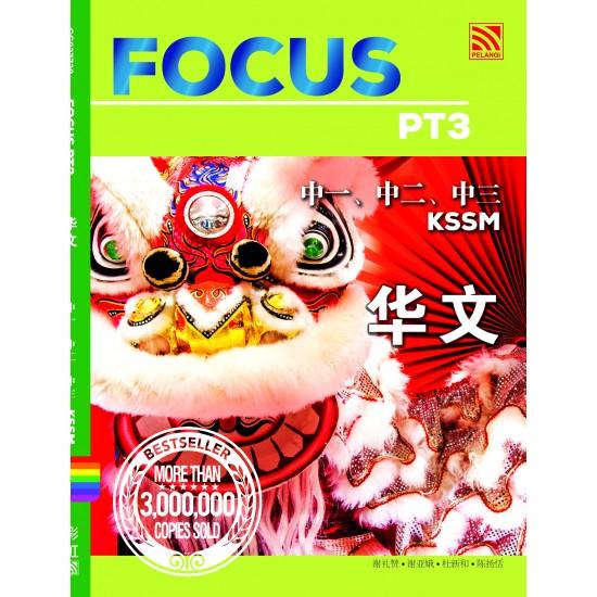 Focus PT3 2020 Bahasa Cina