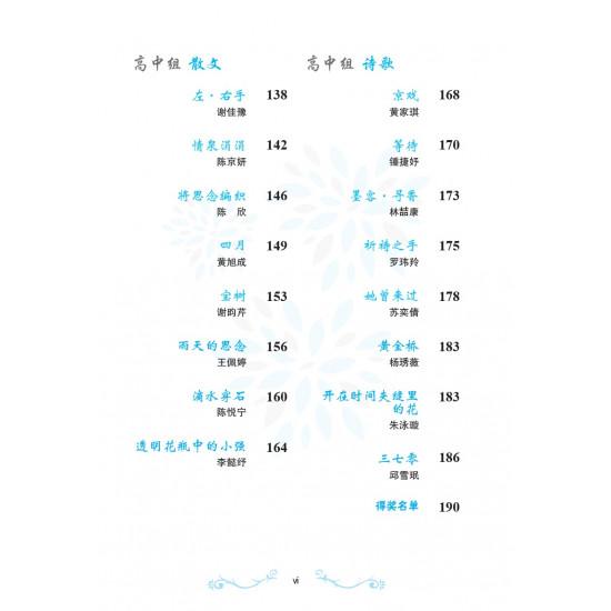 北苑艺苗(第13届 2019年全国中学生华文文学创作比赛)