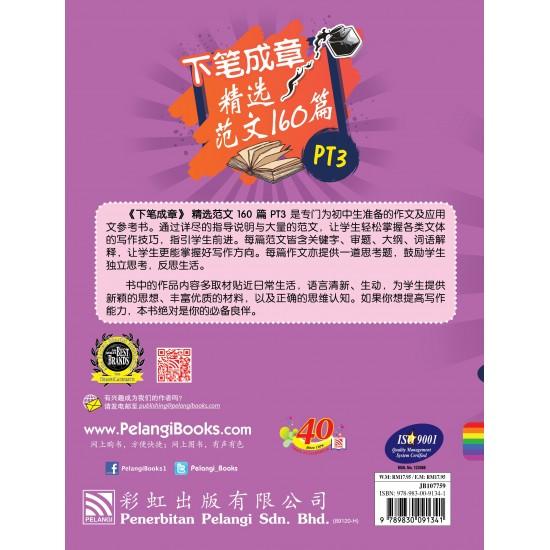 160 Contoh Karangan PT3 2019 Bahasa Cina