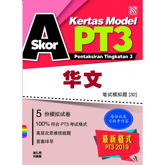 Skor A PT3 Bahasa Cina