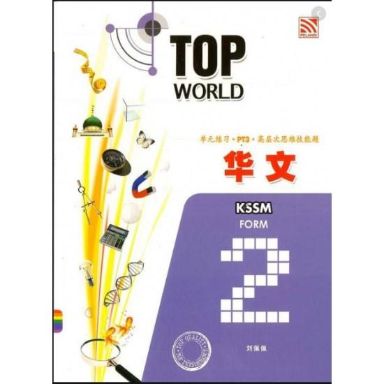 Top World 2018 Bahasa Cina Tg 2