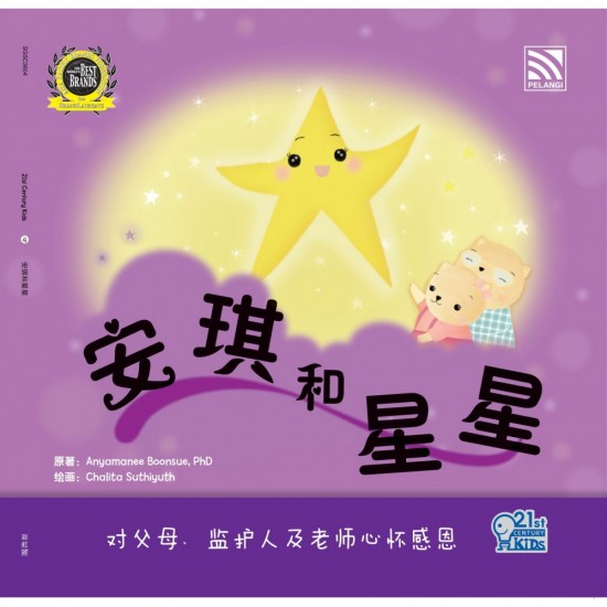 21st Century Kids - 安琪和星星