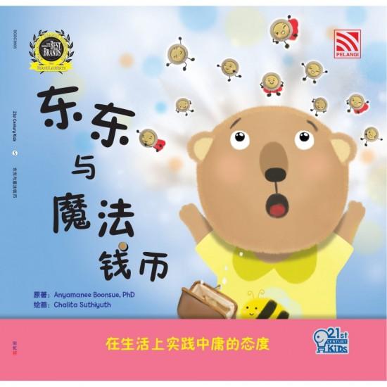 21st Century Kids -东东与魔法钱币
