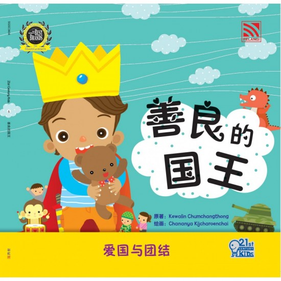 21st Century Kids - 善良的国王