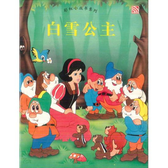 彩虹小丛书系列 - 白雪公主