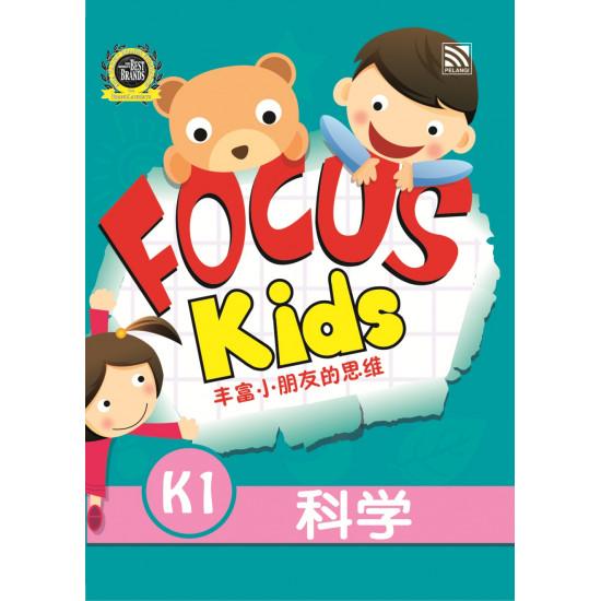 Focus Kids K1 科学