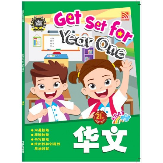 Get Set For Year One Chinese