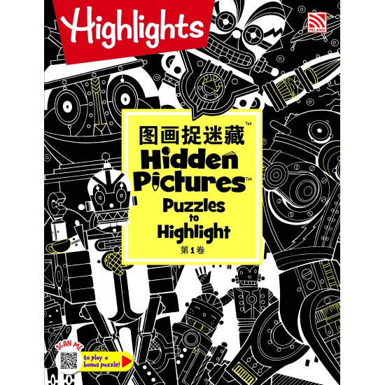 HIGHLIGHTS HIDDEN PICTURES PUZZLES TO HIGHLIGHT VOL1 (BI-BC)
