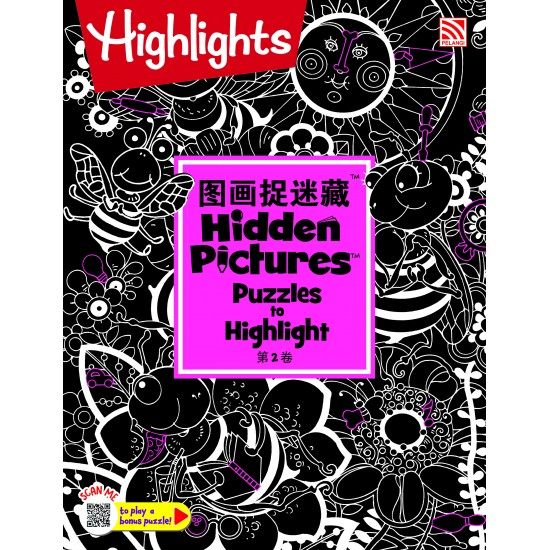 HIGHLIGHTS HIDDEN PICTURES PUZZLES TO HIGHLIGHT VOL2 (BI-BC)