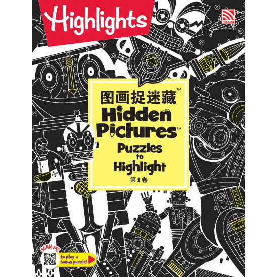 Highlights Hidden Pictures: Puzzles to Highlight Vol.1 (Eng/Chinese)