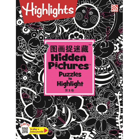 Highlights Hidden Pictures: Puzzles to Highlight Vol.2 (Eng/Chinese)