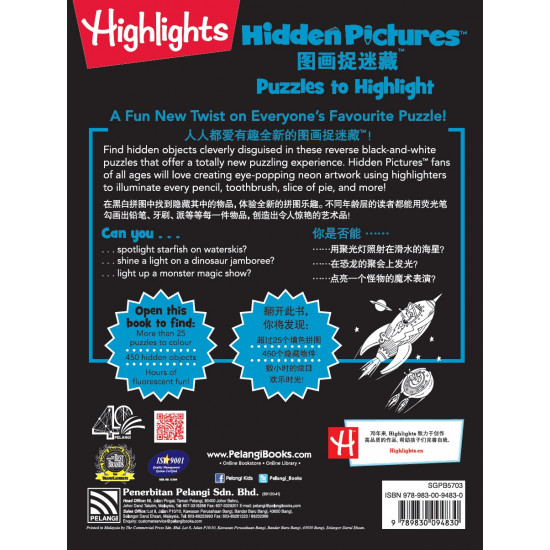 Highlights Hidden Pictures: Puzzles to Highlight Vol.3 (Eng/Chinese)