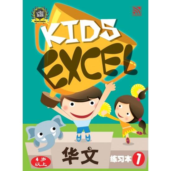 Kids Excel Series - 华文练习本 1