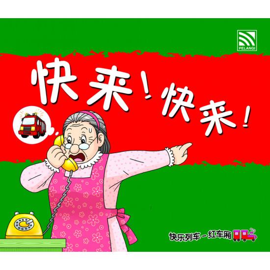 快乐列车红车厢系列 Set (10 in 1)