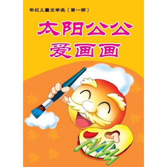 儿童文学:年红儿童文学选 增订再版