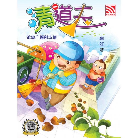儿童文学:教育广播剧本集—清道夫