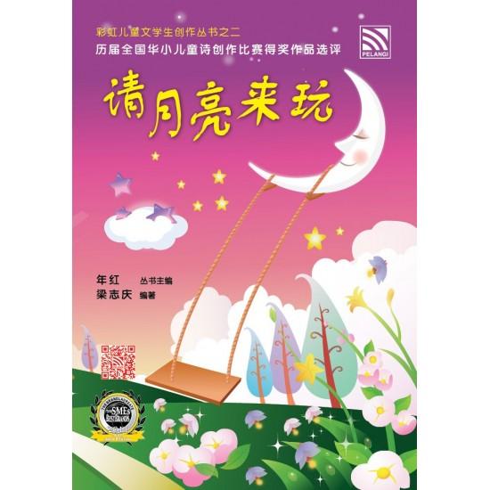 儿童文学 - 请月亮来玩