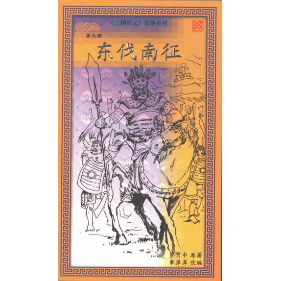 三国演义 - 刘备进蜀