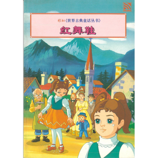 Chinese Storybooks Set 3 (6 in 1)