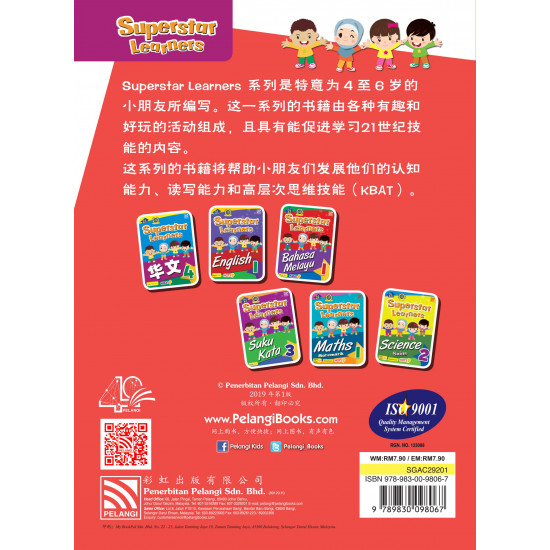 Superstar Learners- 华文 1