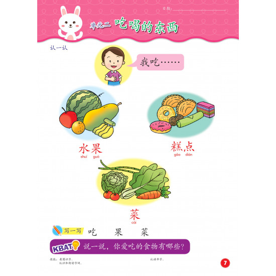 Superstar Learners- 华文 2