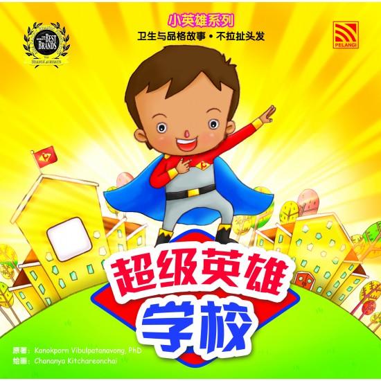 小英雄系列 - 超级英雄学校