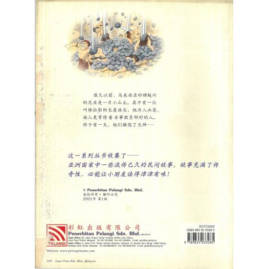 亚洲民间传说 - 尼亚洞