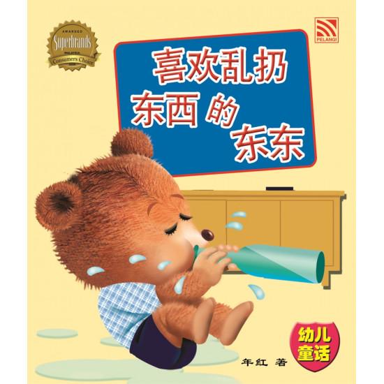 幼儿童话:喜欢乱扔东西的东东