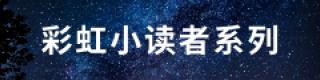 彩虹小读者系列