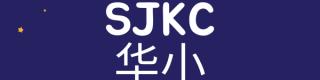 SJKC 华小