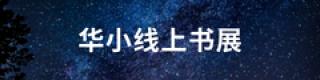 华小线上书展