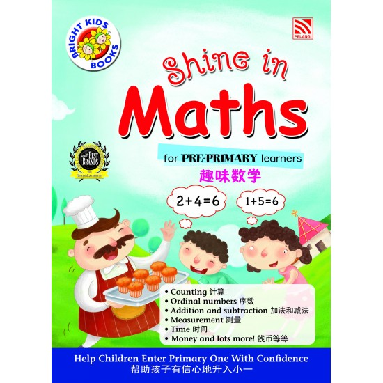 Bright Kids Books- Shine in Maths (BI-BC)