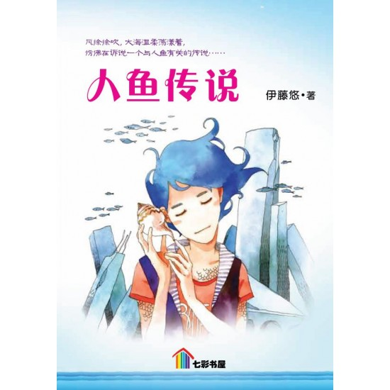 七彩书屋小说 - 人鱼传说