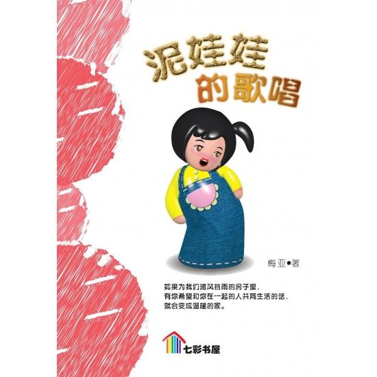 七彩书屋小说 - 泥娃娃的歌唱