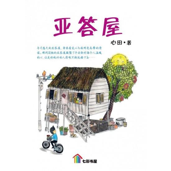 七彩书屋小说 - 亚答屋