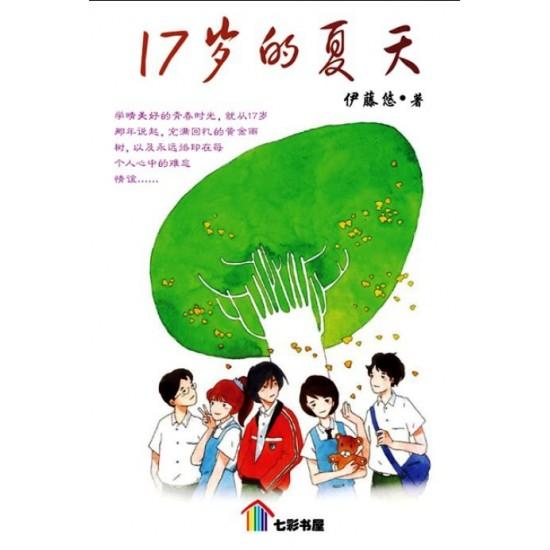 七彩书屋小说 - 17岁的夏天