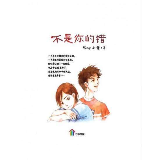 七彩书屋小说 - 不是你的错