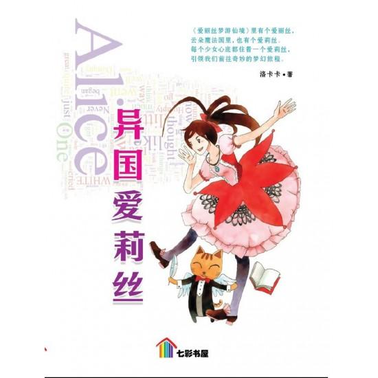 七彩书屋小说 - 异国爱莉丝