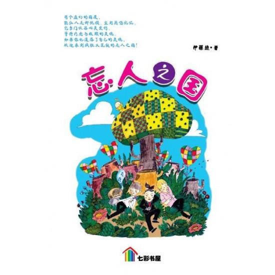 七彩书屋小说 - 忘人之国