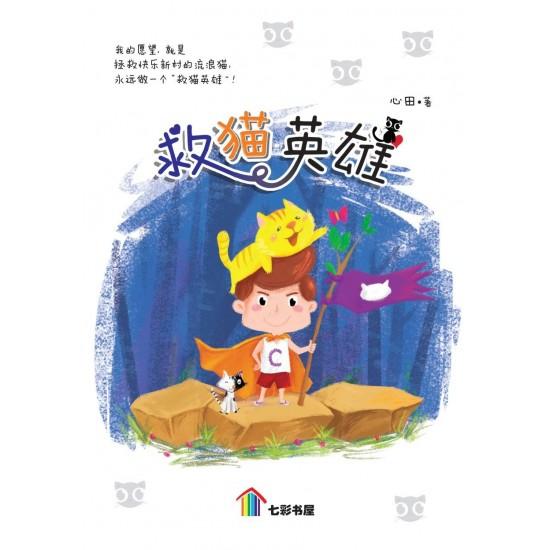 七彩书屋小说 - 救猫英雄