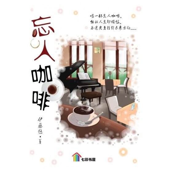 七彩书屋小说 - 忘人咖啡