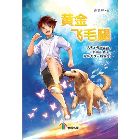 七彩书屋小说 - 黄金飞毛腿