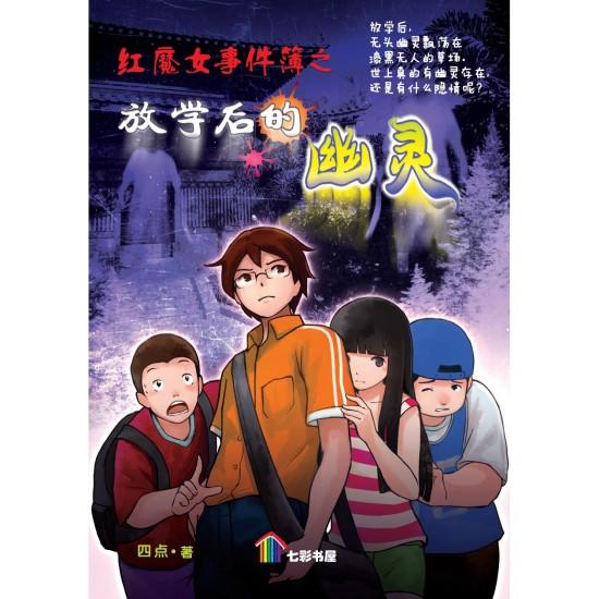 七彩书屋小说 - 放学后的幽灵