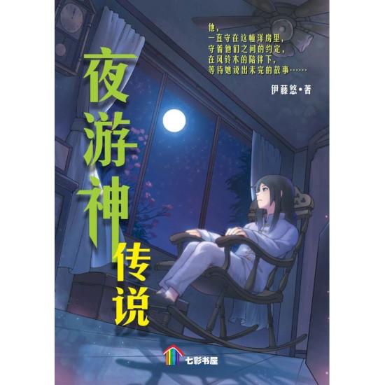 七彩书屋小说 - 夜游神传说