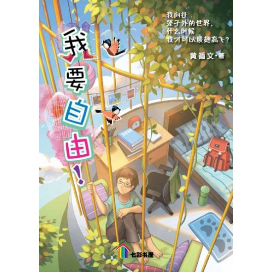 七彩书屋小说 - 我要自由