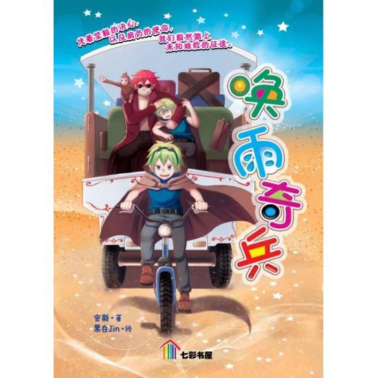 七彩书屋小说 - 唤雨奇兵