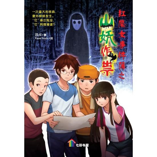 七彩书屋小说 - 山妖作祟