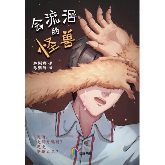七彩书屋小说 - 会流泪的怪兽